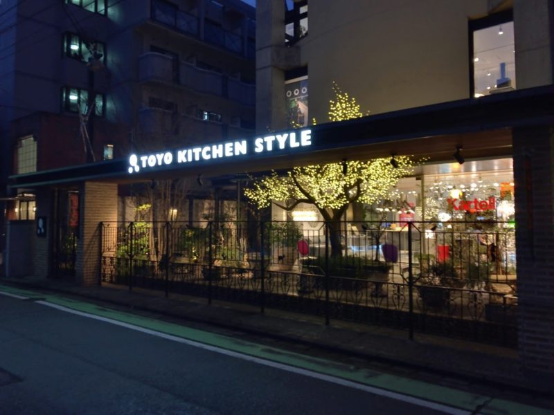 TOYO KITCHEN SHOWROOM