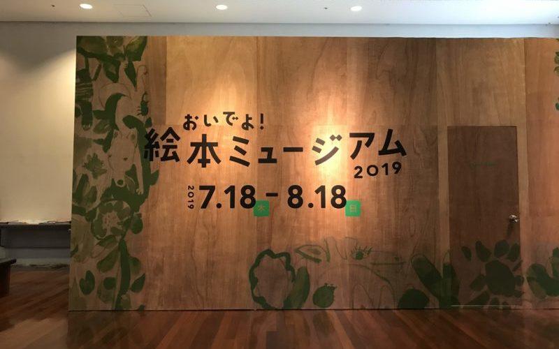 絵本ミュージアムへ